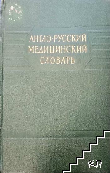 Англо-русский медицинский словарь / English-Russian Medical Dictionary