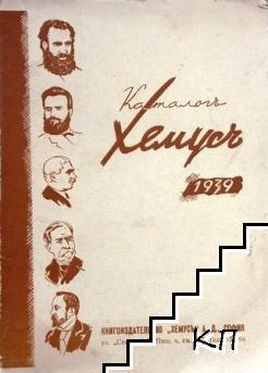 Каталогъ Хемусъ 1939