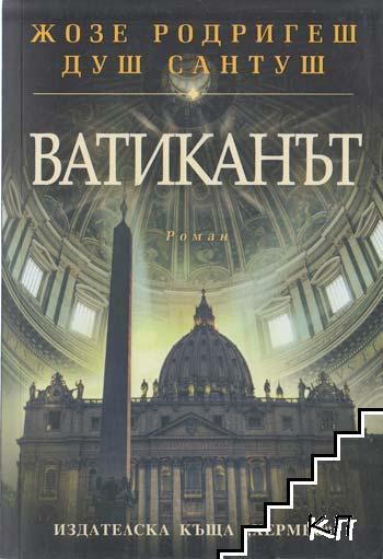 Ватиканът