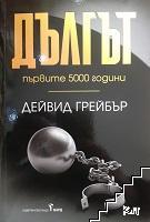 Дългът: Първите 5000 години