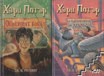 Хари Потър. Комплект от 4 книги