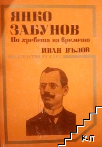 Янко Забунов. По хребета на времето