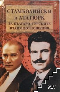 Стамболийски и Ататюрк за българо-турските взаимоотношения