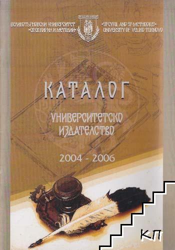 """Каталог на Университетско издателство """"Св. св. Кирил и Методий"""": 2004-2006"""