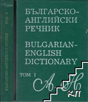 Българско-английски речник. Том 1-2 / Bulgarian-Englich Dictionary. Vol. 1-2