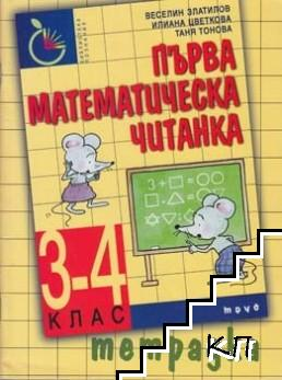 Математическа тетрадка за 3.-4. клас