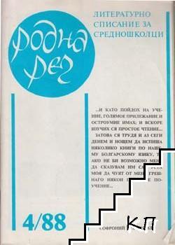 Родна реч. Бр. 4 / 1988