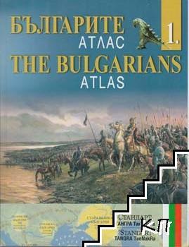 Българите. Атлас. Дял 1-4 / The Bulgarians. Atlas. Part 1-4