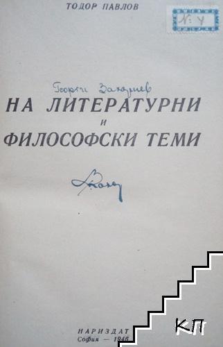На литературни и философски теми (Допълнителна снимка 1)
