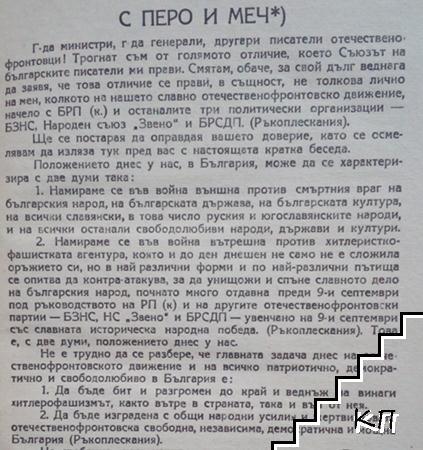 На литературни и философски теми (Допълнителна снимка 3)
