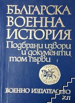Българска военна история в три тома. Подбрани извори и документи. Том 1-2