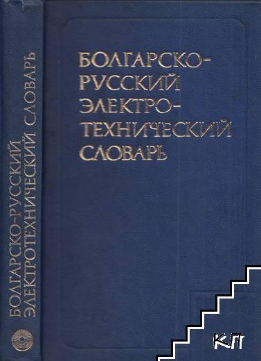 Болгарско-русский электротехнический словарь