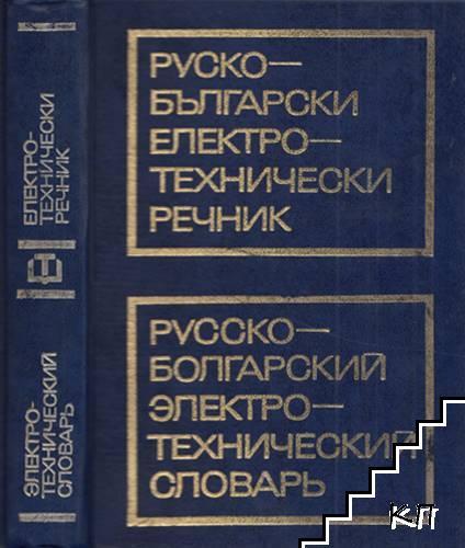 Руско-български електротехнически речник / Русско-болгарский электротехнический словарь