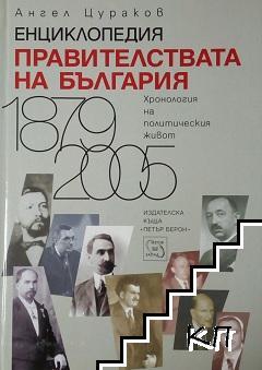 Енциклопедия. Правителствата на България 1879-2005