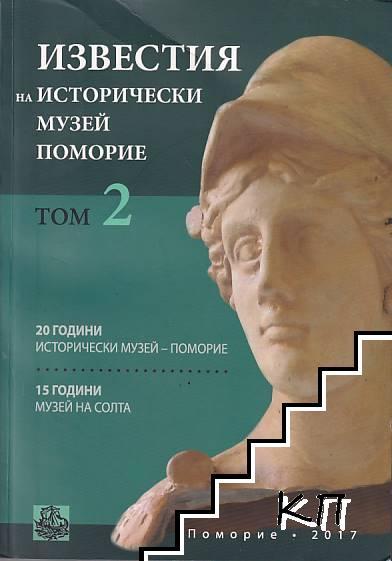 Известия на Исторически музей - Поморие. Том 2