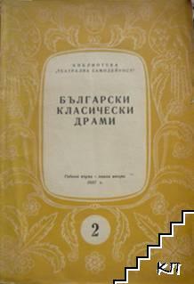 Български класически драми