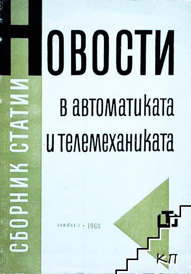 Новости в автоматиката и телемеханиката. Кн. 3 / 1968