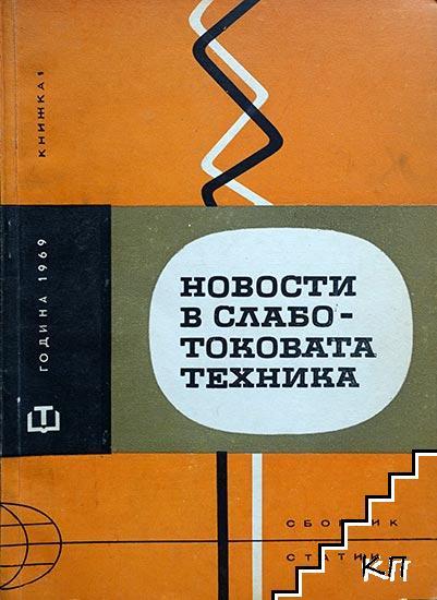Новости в слаботоковата техника. Кн. 1-3 / 1968. Кн. 1 / 1969