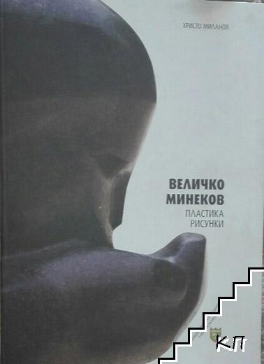 Величко Минеков