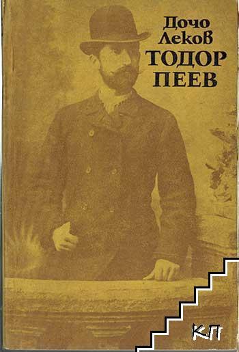 Тодор Пеев