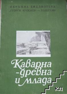 Каварна - древна и млада