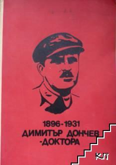 Димитър Дончев-Доктора