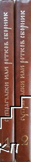 Супрасълски или Ретков сборник. Том 1-2