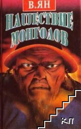 Нашествие монголов. Том 1