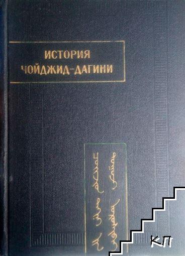 Памятники письменности Востока. Том XC: История Чойджид-дагини