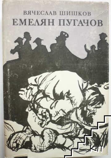 Емелян Пугачов. Книга 1