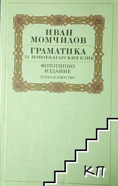 Граматика за новобългарския език
