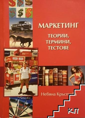 Маркетинг - теории, термини, тестове
