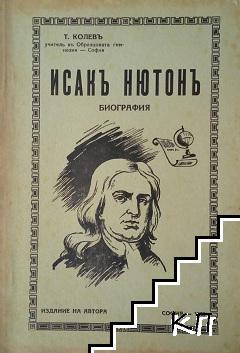 Исакъ Нютонъ