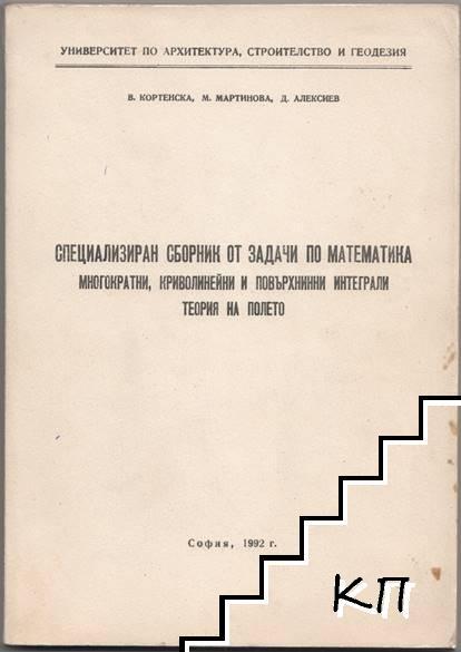 Специализиран сборник от задачи по математика