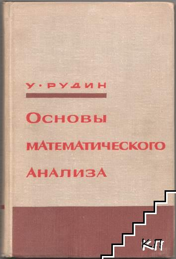 Основы математического анализа