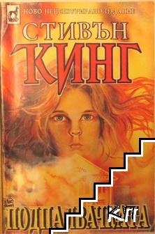 Подпалвачката. Книга 1-2 (Допълнителна снимка 1)