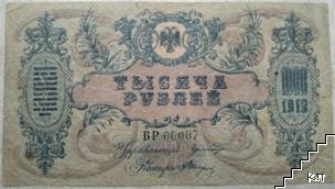 1000 рубли / 1919 / Русия