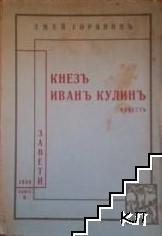 Кнезъ Иванъ Кулинъ