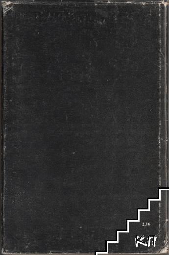 Изложение на моята философска система (Допълнителна снимка 1)