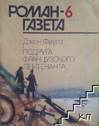 Роман-газета. Бр. 6 / 1996
