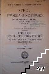 Курсъ по гражданско право. Томъ 3: Облигационно право. Обща часть