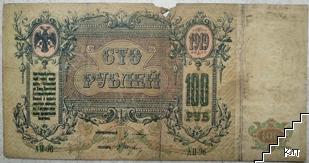 100 рубли / 1919 / Русия