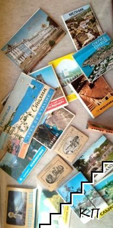 35 броя панорамни книжки от България и света