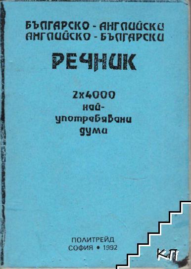 Българско-английски / Английско-български речник