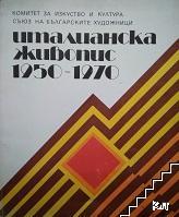 Италианска живопис 1950-1970