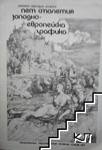 Пет столетия западно-европейска графика