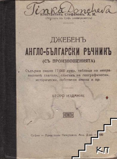 Джебенъ англо-български речникъ