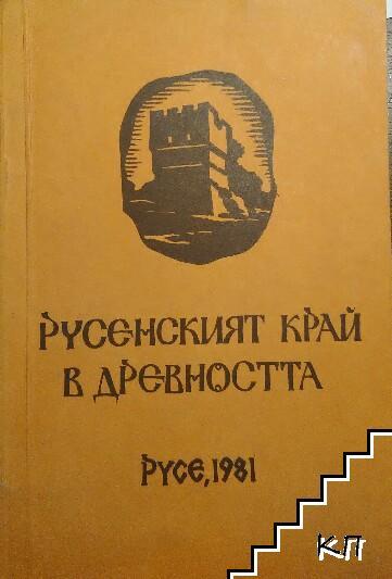 Русенският край в древността