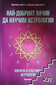 Най-добрият начин да научим астрология. Том 6