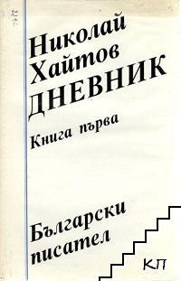 Дневник. Книга 1